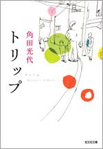感動する・泣ける小説『トリップ』