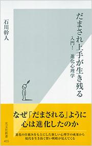 書籍『だまされ上手が生き残る 入門! 進化心理学(石川幹人 著)』表紙画像