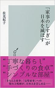 家事のしすぎ』が日本を滅ぼす】を読んで、昔の自 …