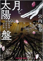 月と太陽の盤 碁盤師・吉井利仙の事件簿 表紙