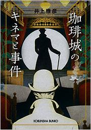 『珈琲城のキネマと事件』表紙