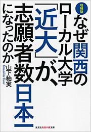 [増補版]なぜ関西のローカル大学「近大」が、志願者数日本一になったのか