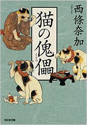 猫の傀儡 表紙