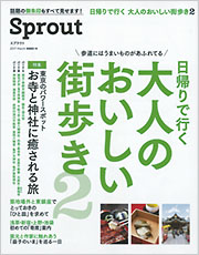 Sprout 日帰りで行く 大人のおいしい街歩き2