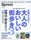 Sprout 日帰りで行く 大人のおいしい街歩き3