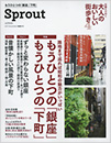 Sprout 日帰りで行く 大人のおいしい街歩き4