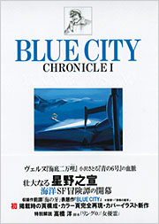 BLUE CITY CHRONICLE I