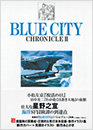 BLUE CITY CHRONICLE II