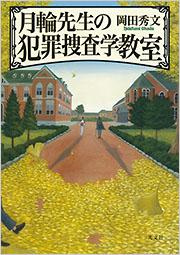 月輪先生の犯罪捜査学教室 岡田秀文 表紙