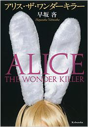 『アリス・ザ・ワンダーキラー』表紙