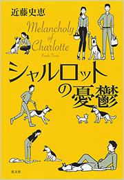 シャルロットの憂鬱 近藤史恵 表紙