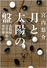 月と太陽の盤 碁盤師・吉井利仙の事件簿 宮内悠介 表紙