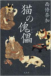 猫の傀儡 西條奈加 表紙