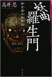 『妖曲羅生門 御堂関白陰陽記』表紙