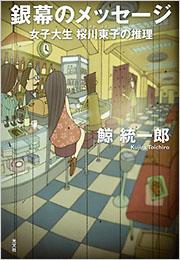 銀幕のメッセージ 女子大生 桜川東子の推理 鯨 統一郎 表紙
