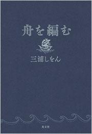 感動する・泣ける小説『舟を編む』