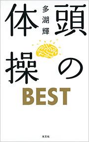 『頭の体操BEST』