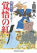 上田 秀 人 新刊